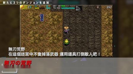 【游民星空】《不可思议的迷宫 风来的西林5:命运塔与命运的骰子》宣传片