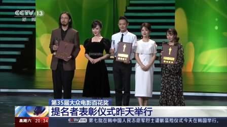 第35届大众电影百花奖 提名者表彰仪式昨天举行