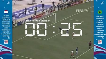 足球记忆 1994年美国世界杯经覅比赛   荷兰 vs 巴西 布兰科惊天爆射