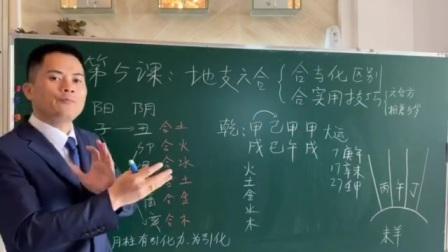 第五课:广州八字教学讲《12生肖六合》分合绑合化区别及实用技巧