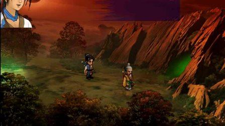 轩辕剑叁外传天之痕01 伏魔山