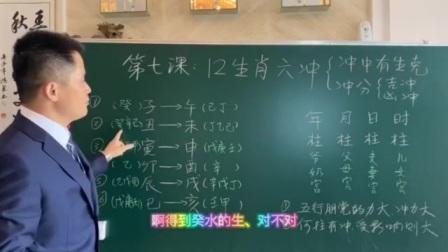 第七课:东莞东城八字教学讲12生肖六冲及冲中有生克