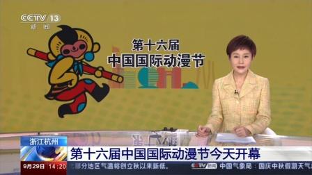 浙江杭州:第十六届中国国际动漫节今天开幕