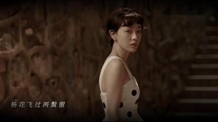 郭采洁电影《喜宝》原声曲《十样花》  黄龄唱出亦舒女郎的爱与愁