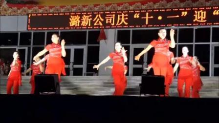哈密潞新公司--庆十.一,迎中秋文艺晚会节目片段