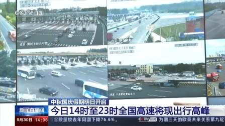 中秋国庆假期明日开启:今日14时至23时全国高速将现出行高峰