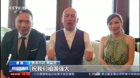 """香港:中秋国庆假期明日开启 """"双节""""来临 香港街头洋溢喜庆气氛"""