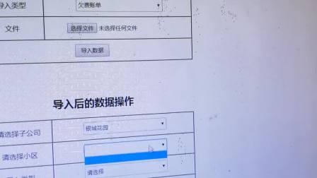 智能物联网物管系统使用