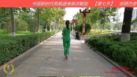 中国新时代第六套有氧健身操讲解版第七节