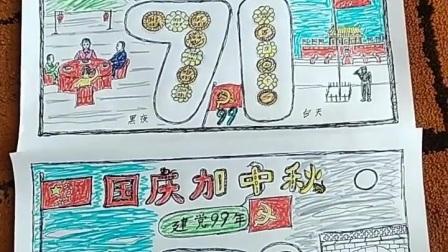国庆加中秋双节日提材,创意儿童画,内容丰富多彩,来看看吧?