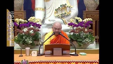 慧律法师《大乘是佛说的七种理由》