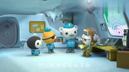 海底小纵队:南极有人发出了求救信号,大家赶紧前去救援!
