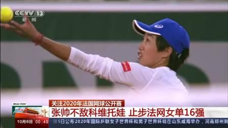 关注2020年法国网球公开赛 张帅不敌科维托娃 止步法网女单16强