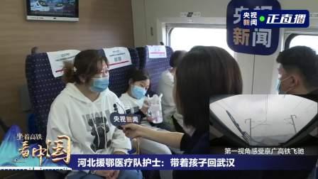 """坐着高铁看中国丨京广线带你""""回""""武汉"""