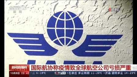 国际航协称疫情致全球航空公司亏损严重