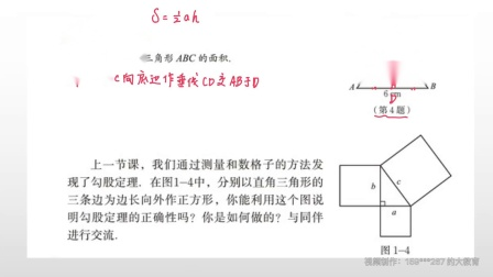 △ABC的面积-勾股定理的内容-勾股定理-八年级数学同步辅导
