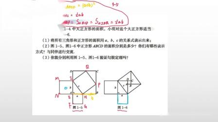 勾股定理的验证-1-勾股定理-八年级数学同步辅导