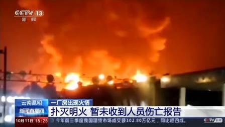 云南昆明一厂房出现火情:扑灭明火 暂未收到人员伤亡报告