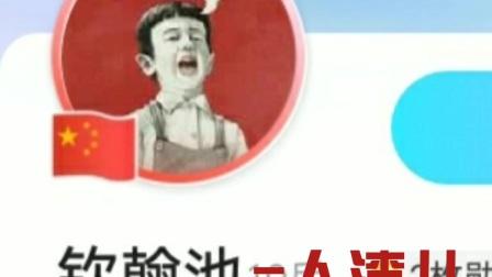 钦翰池 狗LAN子