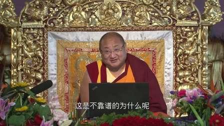 夏坝仁波切《菩提道次第广论》(21-30)