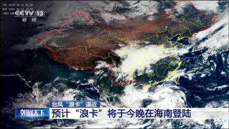 """台风""""浪卡""""逼近:预计""""浪卡""""将于今晚在海南登陆"""
