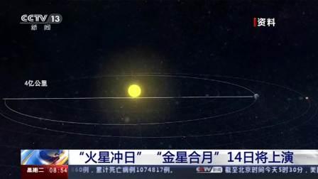 """""""火星冲日""""""""金星合月""""14日将上演"""