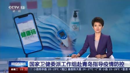 国家卫健委派工作组赴青岛指导疫情防控