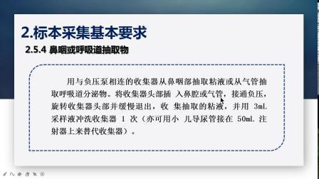 甘肃省新冠病毒采样人员培训视频2