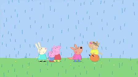 小猪佩奇:外面下雨了,袋鼠先生不慌张,还在外面吃烧烤!
