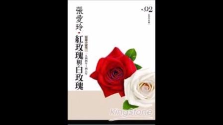 粵語広播劇:紅玫瑰與白玫瑰