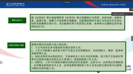 《证券法修改与证券公司业务》-袁爱平