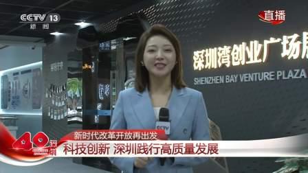 新时代改革开放再出发 科技创新 深圳践行高质量发展