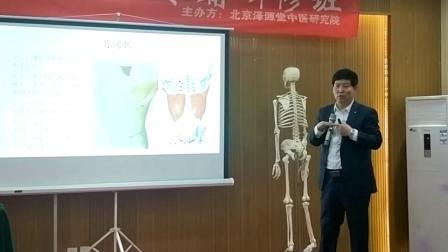 中医针灸推拿培训-叶颖华-背阔肌