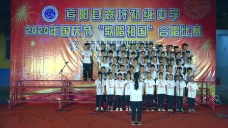"""宾阳县露圩初级中学2020年国庆节""""歌唱祖国""""合唱比赛"""