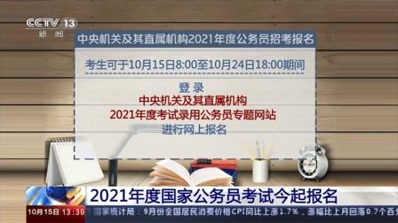 2021年度国家公务员考试今起报名