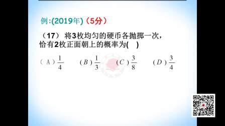 2020成人高考考前培训10月11日专科下午场(HD)