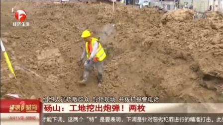 工地挖出身份不明铁块,退休老兵:它是炮弹