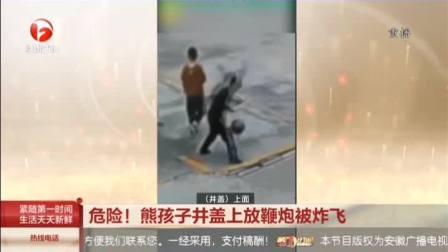 太危险!熊孩子井盖上放鞭炮被炸飞:腾空翻转多圈落地