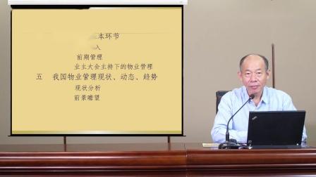 物业经理培训证,上海物业上岗证培训系列课程第19节,忠正教育2