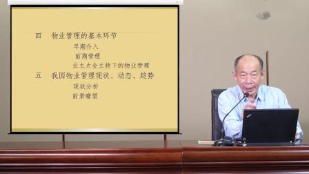 上海物业上岗证培训,上海物业管理证培训系列课程第22节,忠正教育2
