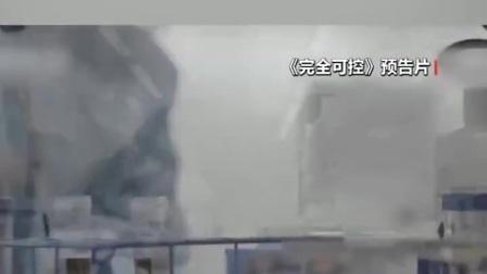片名《完全可控》,美纪录片深扒白宫抗疫乱象