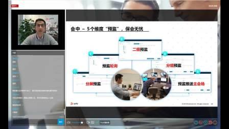 回看研讨会| Poly WeMeet微视通 如何简化会议管理?