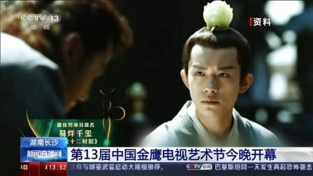 湖南长沙 第13届中国金鹰电视艺术节今晚开幕