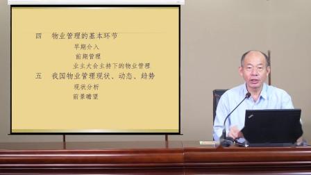 物业管理法规培训,哈尔滨物业经理人培训机构系列课程第9节,忠正教育2