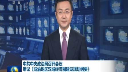 央视新闻联播 2020 召开会议审议《成渝地区双城经济圈建设规划纲要》