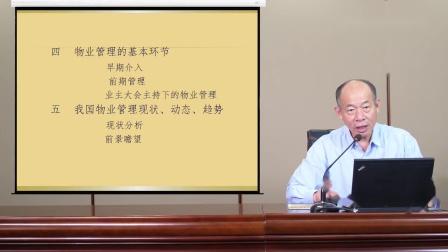 物业管理人员培训班,上海物业管理培训系列课程第18节,忠正教育2