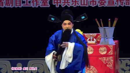 川剧胡琴《反徐州》成川周礼兵参赛第五届川青赛