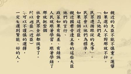 《群書治要36O》第一冊 悟道法師主講(第三十九集)2020_10_26 華藏淨宗學會