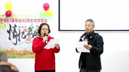 临武东风学校81届毕业40周年同学聚会 2020.10.7