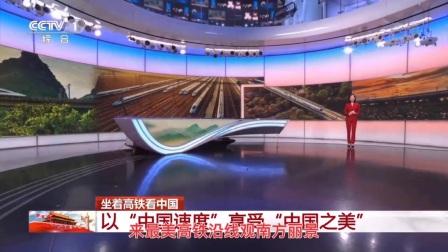 """中央电视台10月1日""""坐着高铁看中国""""和""""2020中秋晚会"""""""